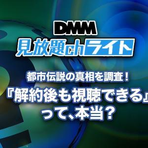 DMM見放題chライトは解約後にドラマや映画など作品が継続で視聴可能という都市伝説って本当?