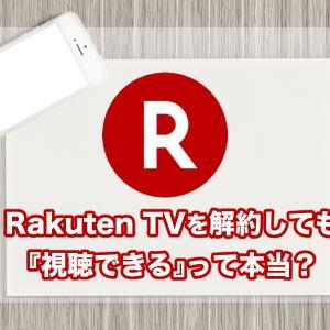 Rakuten TV(楽天TV)は解約後にドラマや映画など作品が継続で視聴可能という都市伝説って本当?