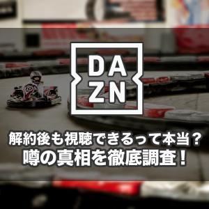 DAZN(ダゾーン)は解約後にスポーツや試合などの動画が継続で視聴可能という都市伝説って本当?