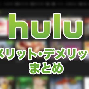 Huluの口コミ!評判とおすすめな作品についてもご紹介
