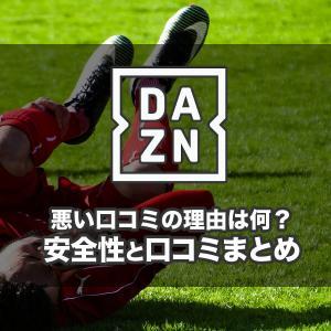 DAZN(ダゾーン)の口コミはどう?評価から無料体験のやり方について