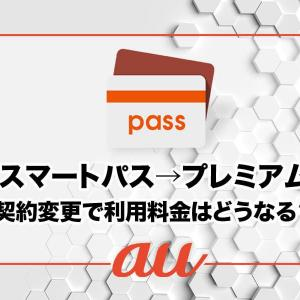 auスマートパスからスマートパスプレミアムに切り替えると、利用料金はどうなる?