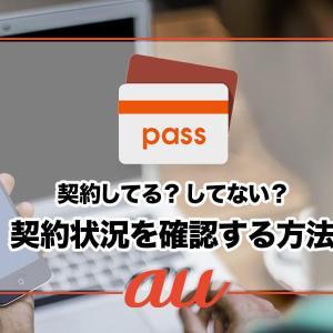 auスマートパスのプランに現在、契約加入しているのか確認する方法