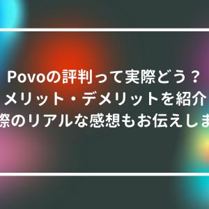 Povoの評判や口コミ|au新料金プランのメリット・デメリットのオススメ解説
