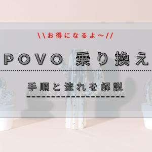 『au』Povoへ乗り換え手順全まとめ!キャンペーンなどお得に節約する方法