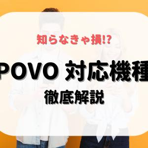 『au』Povoの対応機種全まとめ!iPhone・アンドロイド・Simフリーはどこから対応してるのか徹底解説