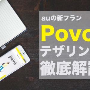 『au』Povoのテザリングの使い方!無料・有料で申し込みで無制限でできる?