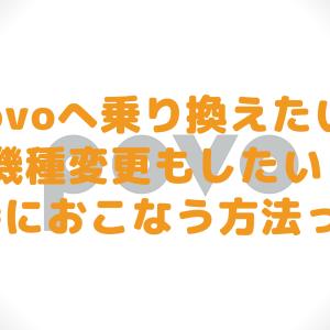 『au→Povo』機種変更全手順!同時に行う際の注意点や対応機種について