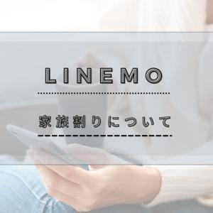 『ソフトバンク』LINEMOは家族割やセット割は対象?の条件やセット割について