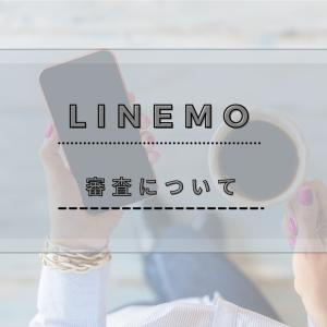 『ソフトバンク』LINEMOの審査で落ちて契約できない人がいるの?条件や未成年の契約の詳細について
