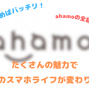 ahamo(アハモ)の評判と口コミ|申し込みの流れやメリット・デメリット乗り換えをお得にする方法『PovoとLINEMOと比較』