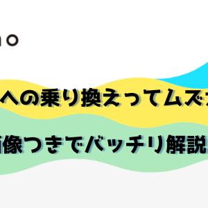 ahamoの乗り換え手順の全ての流れ!手数料3300円をタダの無料にするお得なキャンペーンや注意点やメリットについても