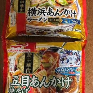 本格的な味わい&調理が簡単♡マルハニロ 横浜あんかけラーメン・五目あんかけ焼そば