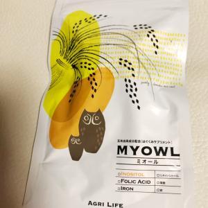 グレープフルーツ味で美味&水なしでOK♡妊活・プレママのためのサプリメント「ミオール」