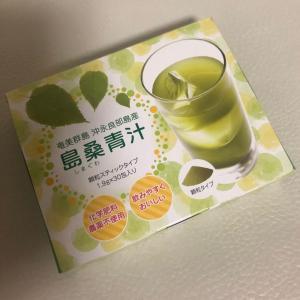 ダイエットにぴったり♡島桑青汁