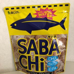 DHA・EPA・カルシウムもたっぷり&サクサクで香ばしくおいしい♡SABACHi