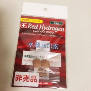 簡単で経済的に水素水が飲める♡レッドハイドロゲン