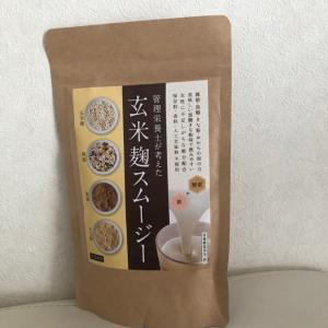 黒糖きな粉味でおいしくスッキリ!♡玄米麹スムージー
