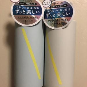 花粉・ちり・ほこりなどにも♡ShinkoQ  アンチポリューション シャンプー アクアマグノリア