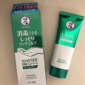 保湿+消毒◎♡ハンドベール ウィルフリーリッチミルク