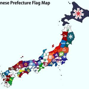 海外「シンプルなのにクール!」日本の都道府県の旗のデザインセンスの良さに海外絶賛(海外反応)