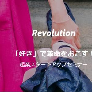 12/28 特別開催!「好き」で革命を♡【起業スタートアップセミナー】募集開始