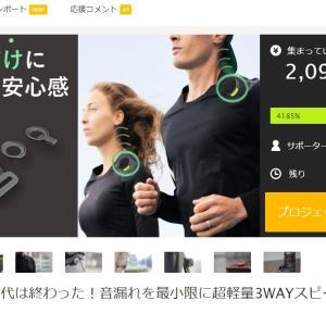 開始1日で200万!メンバーMakuakeプロジェクト