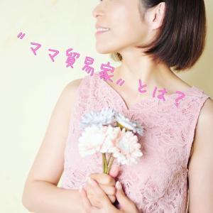 逆境の中で咲く花になれ!!【ママレボ 説明会 & セミナー】 ZOOM中継します♡