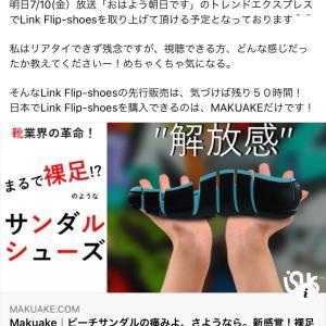 """メンバーの商品が """"おは朝 """" に!!"""