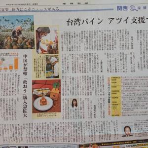 【貿易家】メンバーの商品が新聞に取り上げられました!