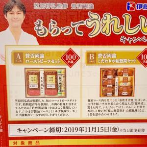 2019/11/15☆伊藤ハム☆醇・もらってうれしいキャンペーン