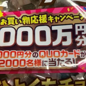 2019/12/31☆名糖☆アルファベットチョコレートお買い物応援キャンペーン