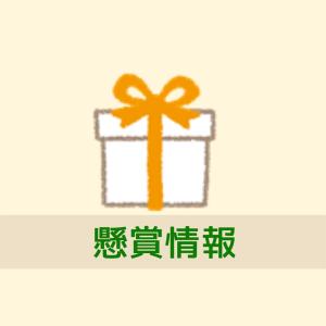 【ユニリーバ】AXE × Fate/Grand Order -神聖円卓領域キャメロット-限定グッズプレゼントキャンペーン【2020.8.31〆】