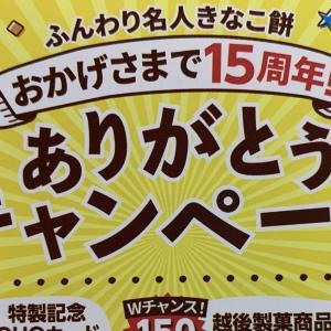 【越後製菓】おかげさまで15周年!ありがとうキャンペーン【2020.11.30〆】
