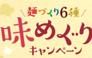 【東洋水産】マルちゃん「麺づくり6種 味めぐりキャンペーン」【2022.1.21〆】