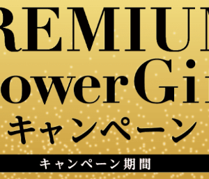 【ニップン】REGALO(レガーロ)プレミアムフラワーギフトキャンペーン【2022.1.7〆】
