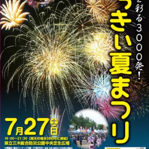 みっきぃ夏祭り 2019