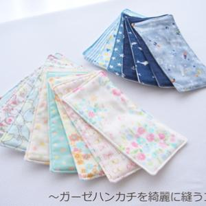 ふんわりタイプのガーゼハンカチを綺麗に縫うコツ