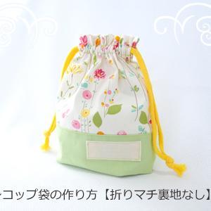 コップ袋の作り方(折りマチ/裏地なし)【入園入学グッズ】