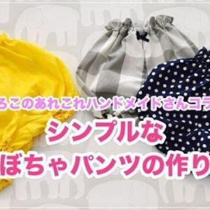 【素人ミシン部さんコラボ動画】シンプルなかぼちゃパンツの作り方【本日公開】