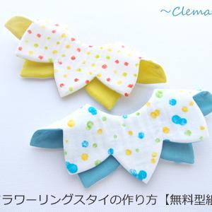 フラワーリングスタイの作り方~Clematis~【無料型紙】