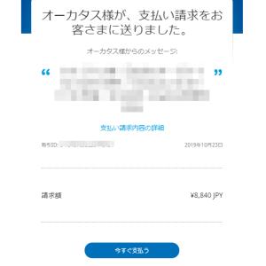 PayPal(クレジットカード)決済、始めました!