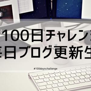 #100日チャレンジ #毎日ブログ更新生活 完走!