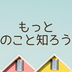 もっと家のことを知ろう!~たかが一歩、されど一歩~
