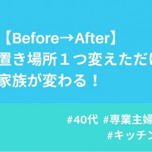【Before→After】置き場所1つ変えただけで、家族が変わる@キッチン