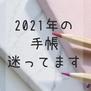 2021年の手帳、迷ってます