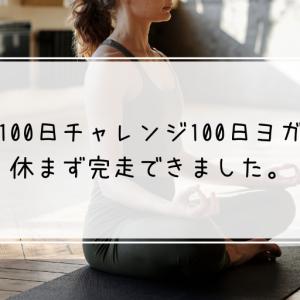 100日チャレンジ100日ヨガ、休まず完走できました