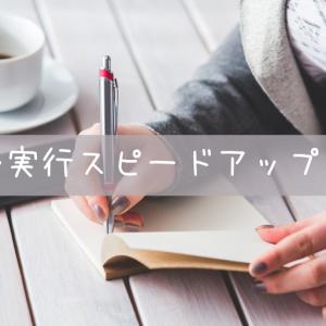 決断→実行スピードアップノート