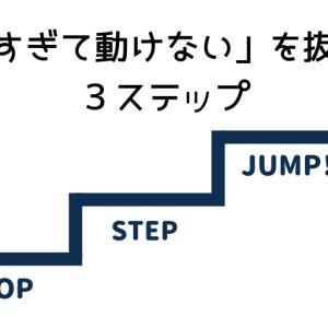「考えすぎて動けない」を抜け出す3ステップ