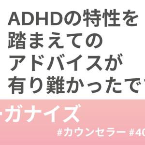 【お客様の声】ADHDの特性を踏まえてのアドバイスが有り難かったです